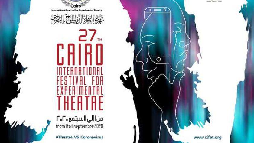 مهرجان القاهرة للمسرح التجريبي