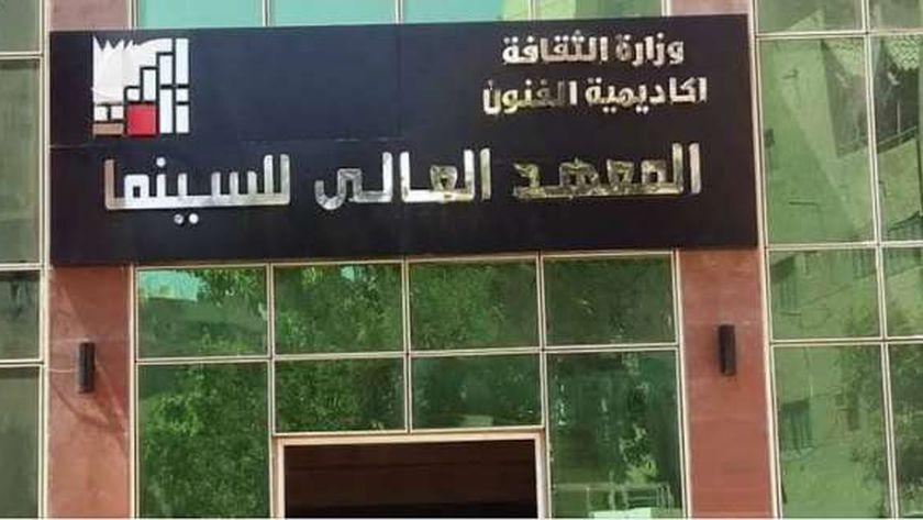 المعهد العالي للسينما