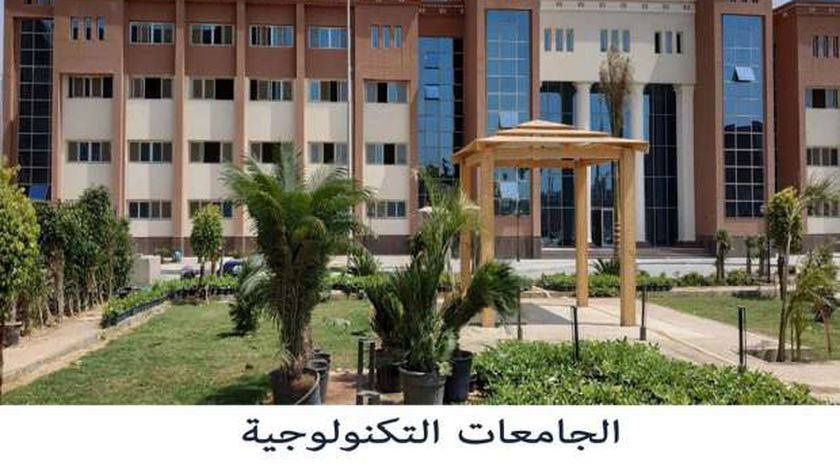 الجامعات التكنولوجية .. تنسيق الدبلومات الفنية  2020