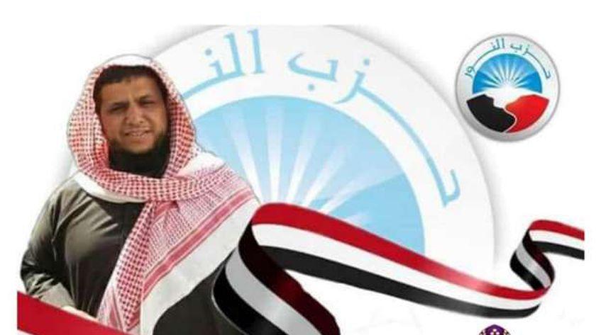 صابر رفاد مرشح حزب النور فردى لمجلش الشيوخ بمطروح