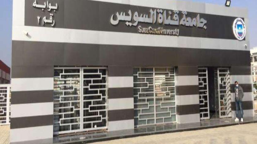 غدا .. بدء إجراء مقابلات المرشحين على مقعد رئاسة جامعة قناة السويس