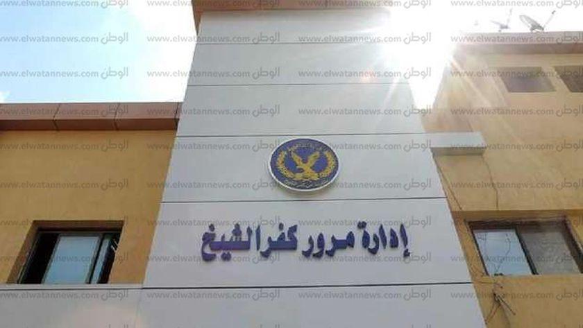 مخالفات المرور في كفر الشيخ