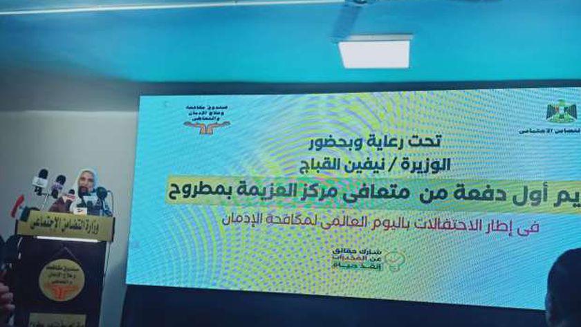 وزيرة التضامن خلال كلمتها بمركز العزيمة لعلاج الإدمان بمطروح
