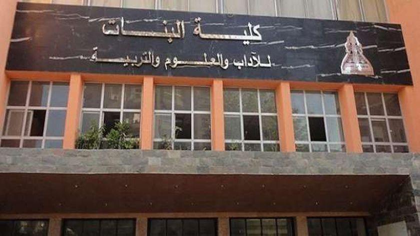 كلية البنات بجامعة عين شمس