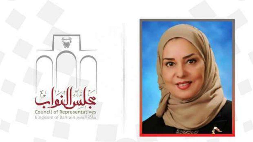 رئيسة مجلس النواب البحريني فوزية بنت عبد الله زينل