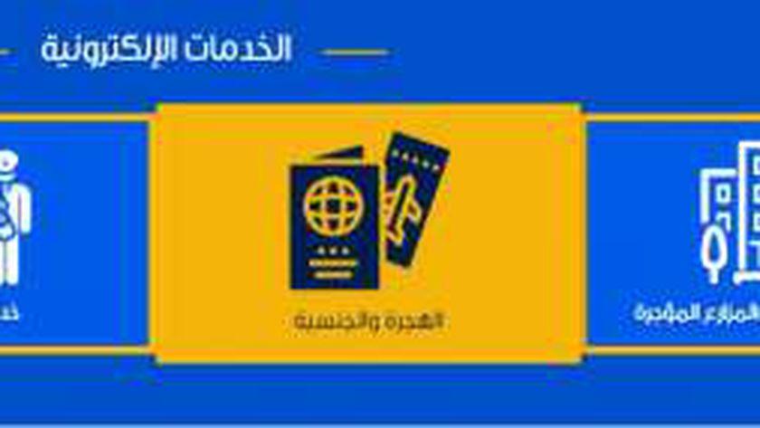 خدمات وزارة الداخلية الإلكترونية