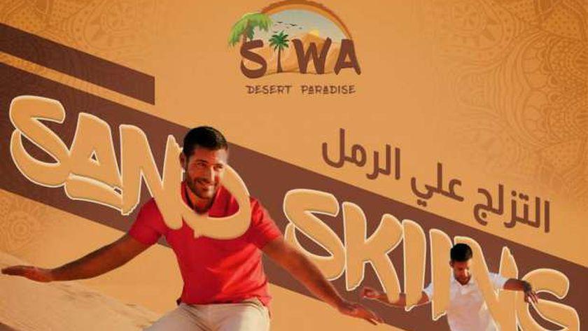 «سيوة جنة الصحراء».. حملة جديدة لطلاب الأزهر لدعم السياحة في مصر