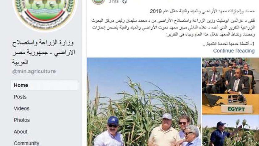 صفحة «الزراعة» احتفظت بآخر الأخبار الخاصة بالوزير السابق