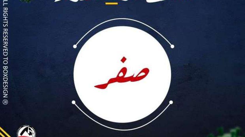 شعار حملة شباب تحيا مصر