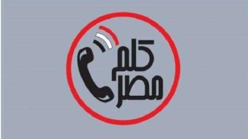 تطبيق كلم مصر