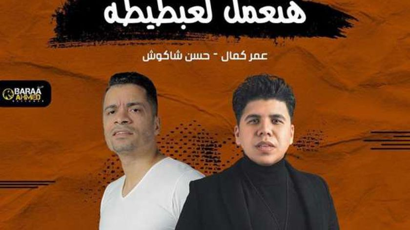 عمر كمال وشاكوش