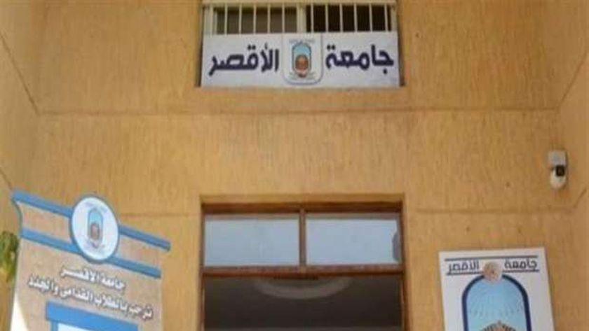 جامعة الأقصر