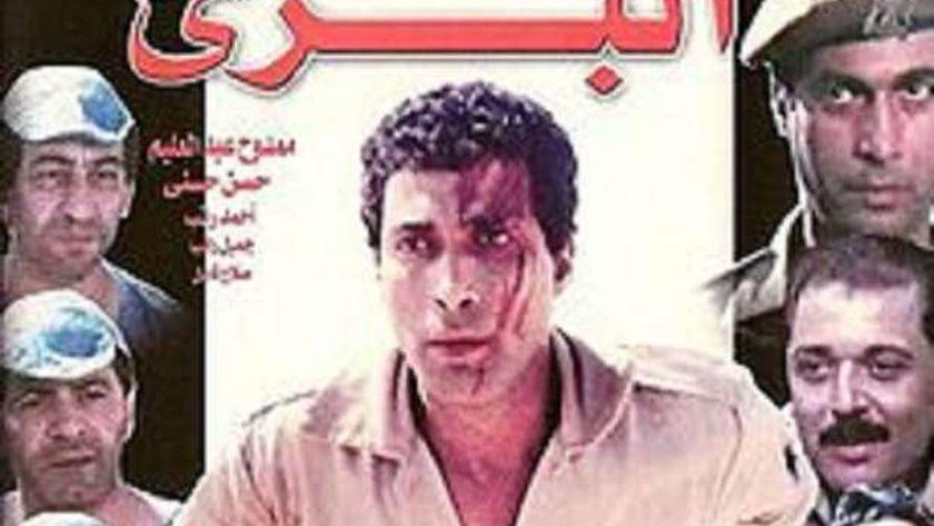 أفيش فيلم البرئ