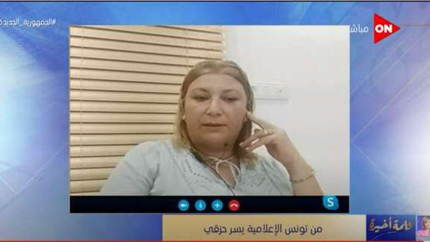 الإعلامية التونسية يسرا حزقي