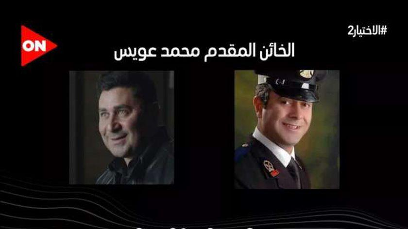 أحمد شاكر عبد اللطيف فى الاختيار 2