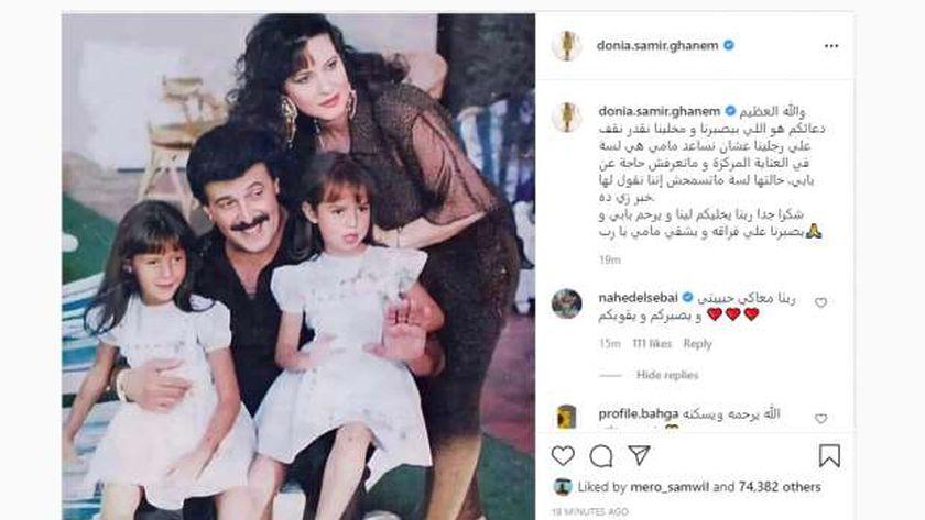 الفنان سمير غانم وزوجته وابنتيه