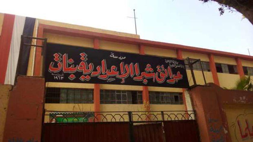 صورة - لمدرسة حدائق شبرا الإدادية بالساحل
