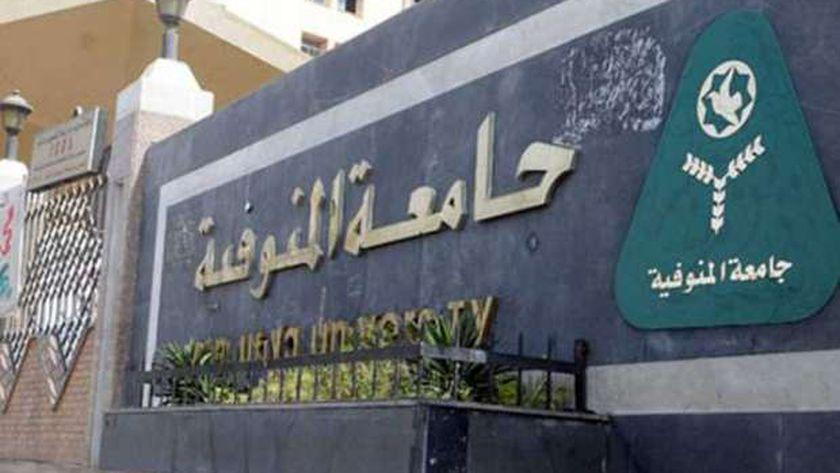 كلية الزراعة جامعة المنوفية