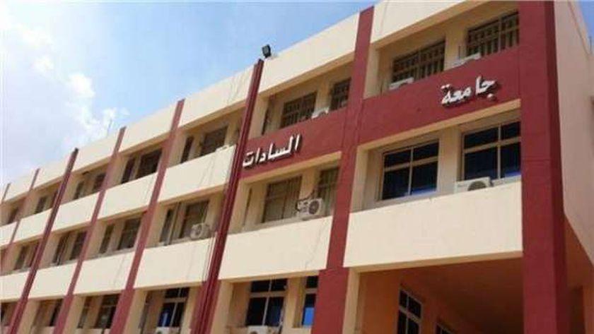 جامعة السادات بالمنوفية