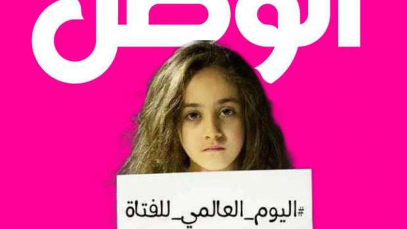 اليوم العالمي للفتيات