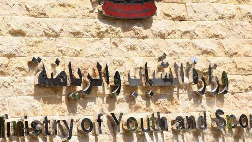 مسابقة الشباب والبرلمان المصري
