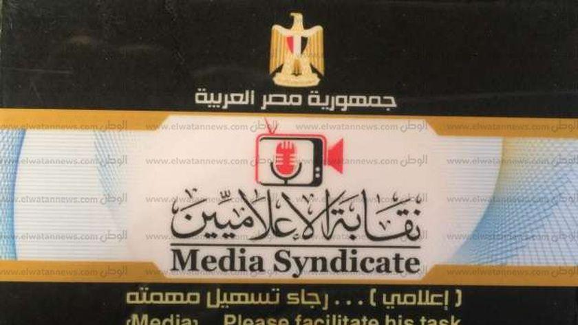 كارنيه نقابة الإعلاميين