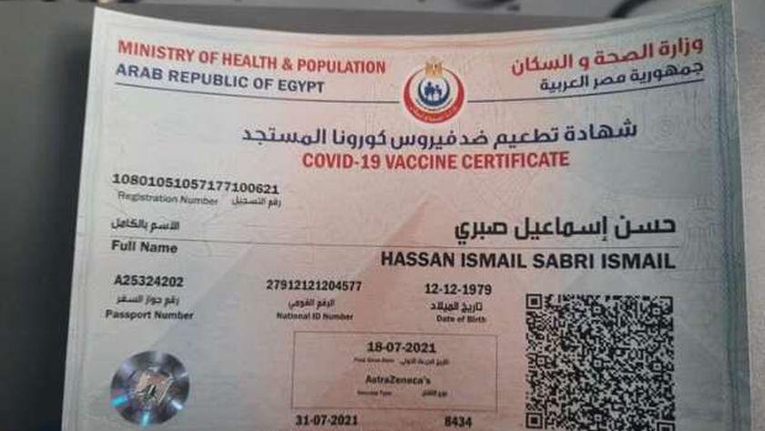 شهادة تطعيم لقاح كورونا للمسافرين