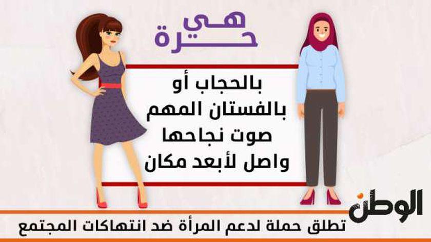 «هي حرة».. «الوطن» تدشن حملة لدعم المرأة