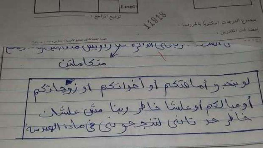 رسالة طالب للمُصحح