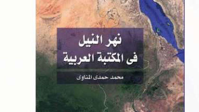 غلاف كتاب نهر النيل في المكتبة العربية