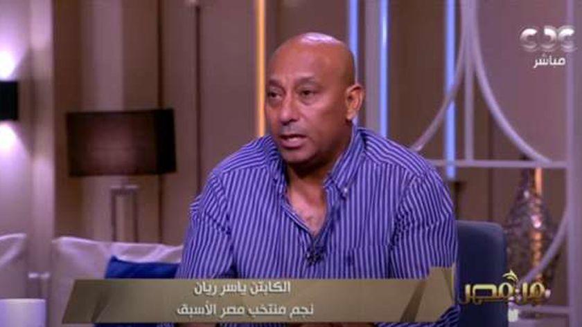 ياسر ريان