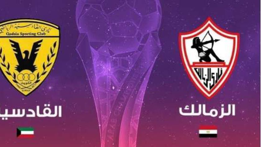 بث مباشر.. مباراة الزمالك والقادسية الكويتي اليوم الخميس 28-9-2018