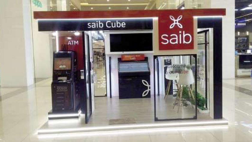 بنك Saib يعزز جهوده فى الشمول المالى