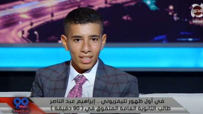 الطالب إبراهيم عبدالناصر.. الحاصل على 99.6% بالثانوية العامة