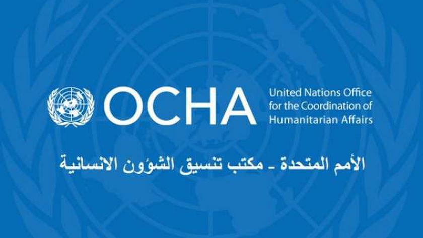"""مكتب تنسيق الشؤون الإنسانية التابع للأمم المتحدة """"أوتشا"""""""