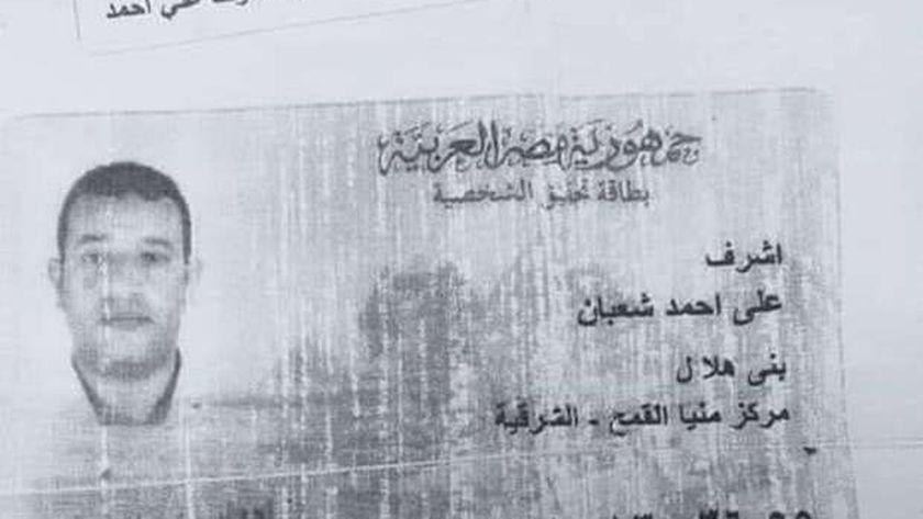 بطاقة المقصود بمنشور كيس الدم بكفر الشيخ