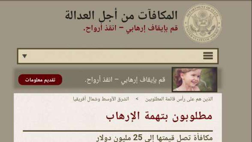 صورة بعد مكافأة الـ 5 ملايين دولار للإرشاد عن «بوسورة».. 85 مطلوبا لأمريكا – العرب والعالم