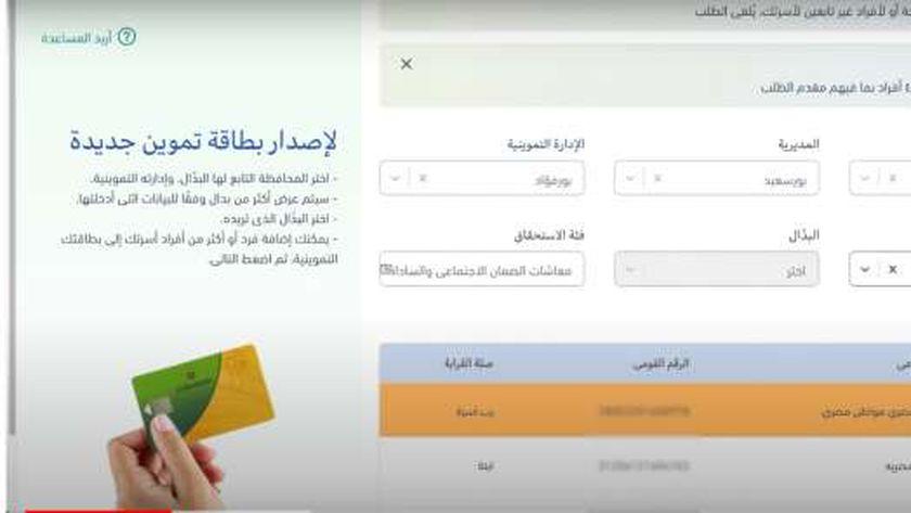 بوابة مصر الرقمية تتيح إضافة الزوجة على بطاقة زوجها التموينية