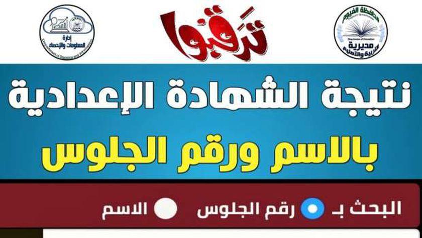 مساء اليوم.. الإعلان عن نتيجة الصف الثالث الإعدادي 2021 محافظة الفيوم