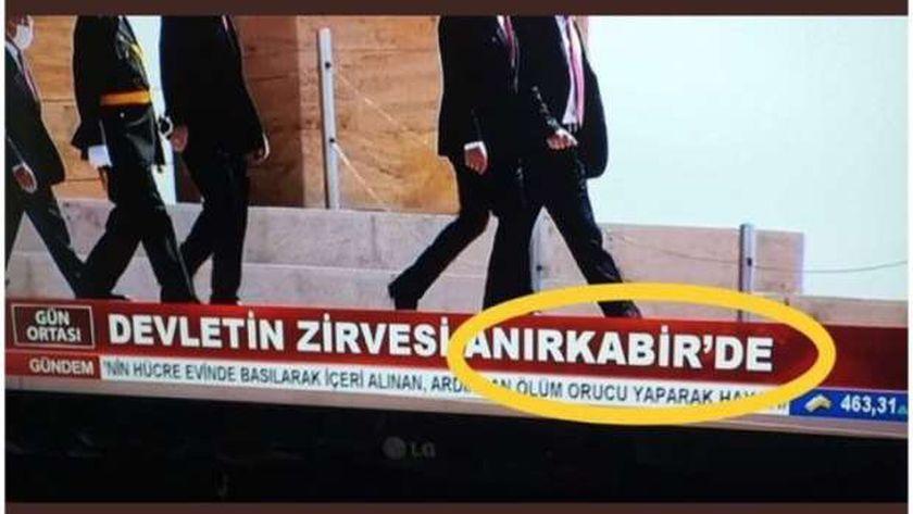 القناة التركية