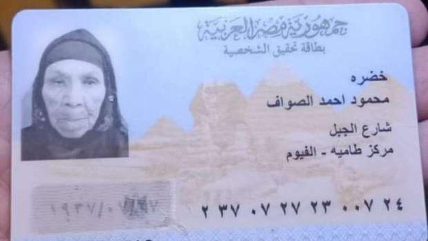 البطاقة الشخصية لصاحبة الجثة المعثور عليها