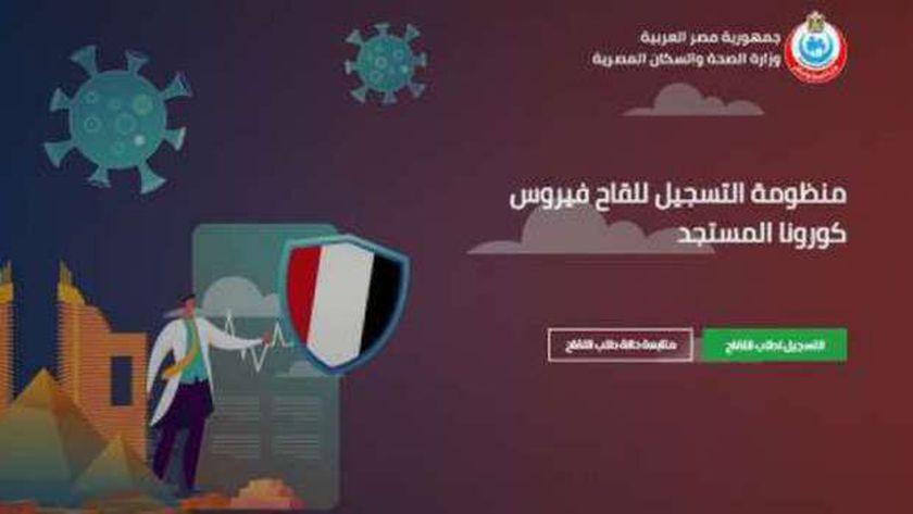 موقع تسجيل لقاح كورونا المستجد في مصر