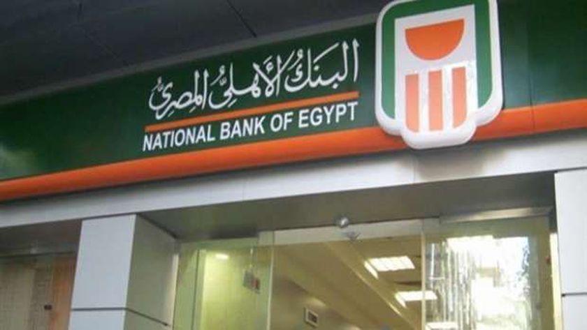 «الأهلى» يسعى لتنويع موارده المالية