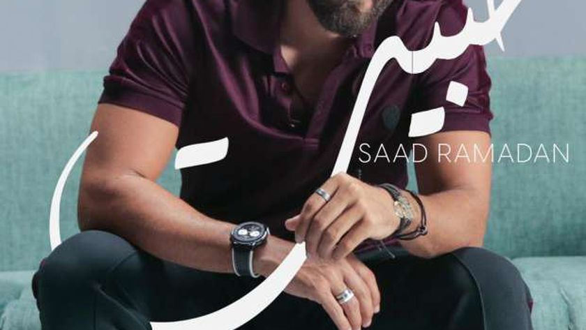 سعد رمضان