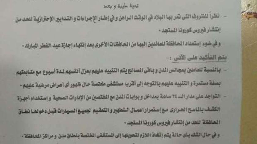 كتاب الإجراءات التى تتبعها محافظة مطروح لمواجهة كورونا فى المصالح الحكومية بعد العيد