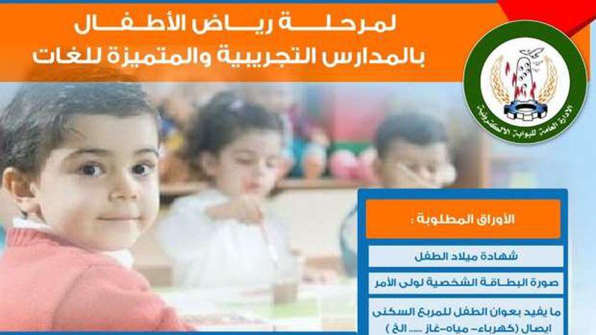 التقديم لرياض الأطفال إلكترونيا