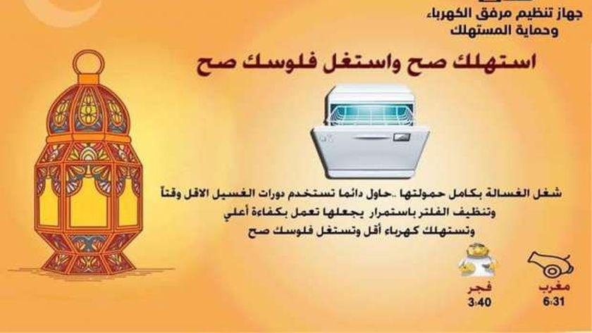 حملة مرفق الكهرباء لتوعية المستهلكين