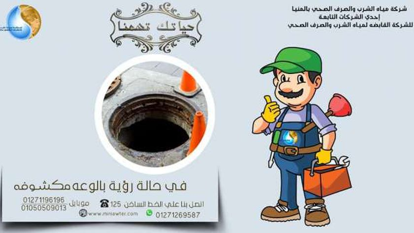 حملة للابلاغ عن بلاعات الصرف المكشوفة