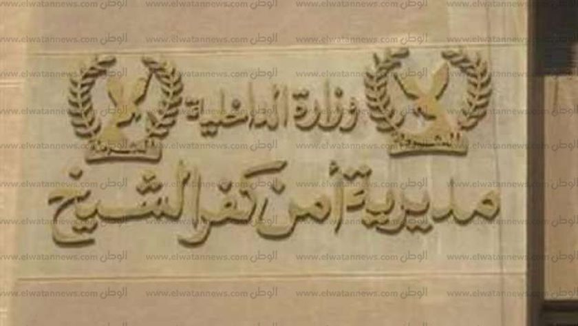 مديرية أمن كفر الشيخ - أرشيفية