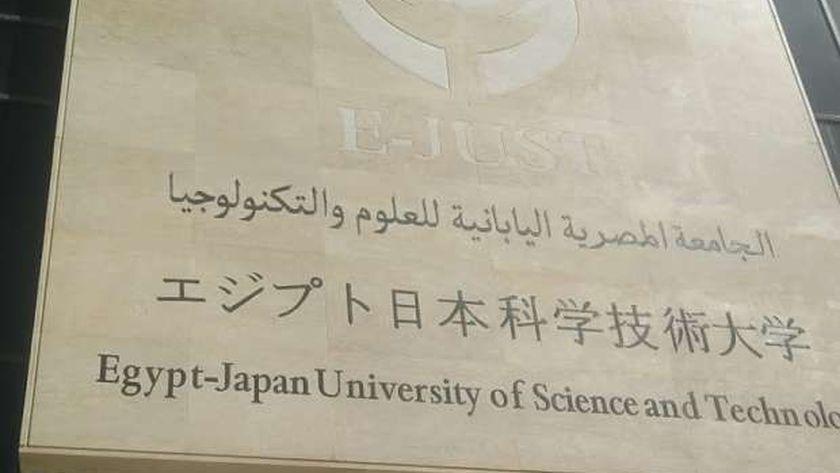 الجامعة اليابنية للعلوم والتكنولوجيا